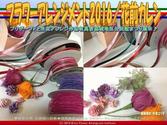 プリザーブドフラワーアレンジ(3)/ワイヤリング花前カレン画像01