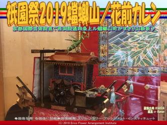 祇園祭2019蟷螂山(3)/花前カレン画像02 ▼画像クリックで640x480pxlsに拡大@エリ子花前カレン