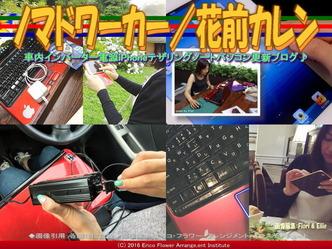 ノマドワーカー(3)/花前カレン画像03