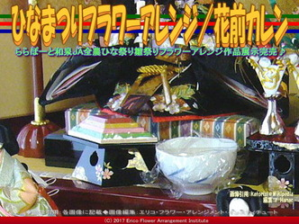 ひなまつりフラワーアレンジ(6)/花前カレン画像01