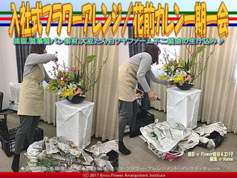 入社式フラワーアレンジ(9)/花前カレン一期一会画像01