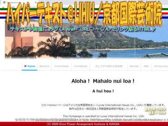 ハイパーテキスト@LIHIU/京都国際芸術院画像02 ▼画像クリックで640x480pxlsに拡大@北洞院エリ子花前カレン