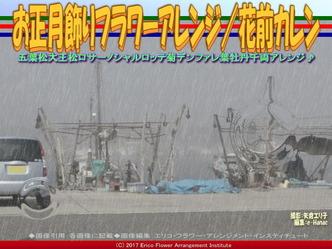 お正月飾りフラワーアレンジ/花前カレン画像01