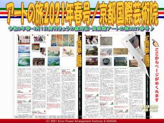 アートの旅2021年春号(7)/京都国際芸術院画像01 ▼画像クリックで1280x960pxlsに拡大@北洞院エリ子花前カレン