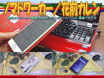 ノマドワーカー(2)/花前カレン画像03