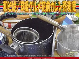 ゆで麺和そば/B級グルメ花前蕎麦庵画像02