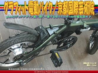 グラフィット電動バイク(5)/京都国際芸術院画像02 ▼画像クリックで640x480pxlsに拡大@エリ子花前カレン