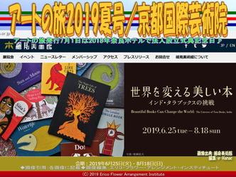 アートの旅2019夏号(4)/京都国際芸術院画像02 ▼画像クリックで640x480pxlsに拡大@エリ子花前カレン