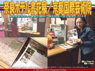 奈良ホテル書花展/京都国際芸術院画像02 ▼画像クリックで640x480pxlsに拡大@エリ子花前カレン