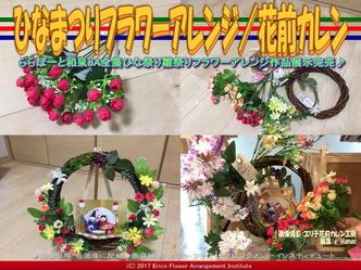 ひなまつりフラワーアレンジ(9)/花前カレン画像02