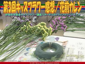 第3回キッズフラワー感想【3】/花前カレン画像01