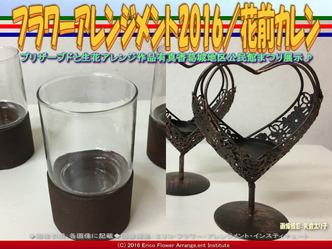 フラワーアレンジメント2016/花前カレン画像03