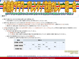 お彼岸フラワーアレンジ(4)/花前カレン画像02