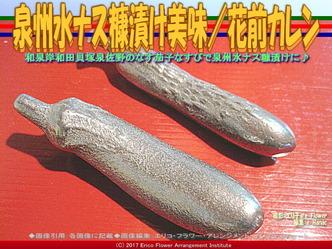 泉州水ナス糠漬け美味(4)/花前カレン画像03