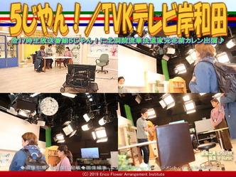5じやん!(5)/TVKテレビ岸和田画像02 ▼画像クリックで640x480pxlsに拡大@エリ子花前カレン