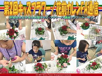 第2回キッズフラワー(9)/花前カレンFA通信画像01