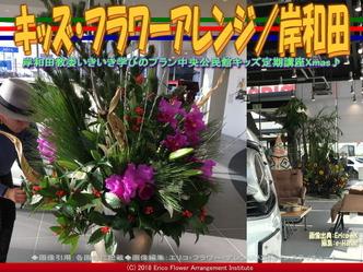 キッズ・フラワーアレンジ(6)/岸和田画像02 ▼画像クリックで640x480pxlsに拡大@エリ子花前カレン