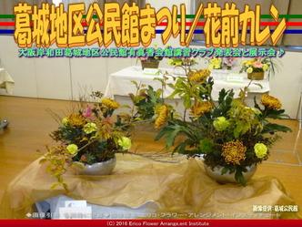 葛城地区公民館まつり(6)/花前カレン画像01