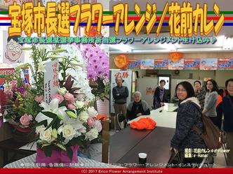 宝塚市長選フラワーアレンジ(3)/花前カレン画像02