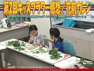 第2回キッズフラワー感想【2】/花前カレン画像01