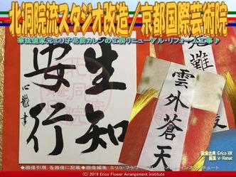 北洞院流スタジオ改造(10)/京都国際芸術院画像01 ▼画像クリックで640x480pxlsに拡大@エリ子花前カレン