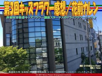 第3回キッズフラワー感想/花前カレン画像01