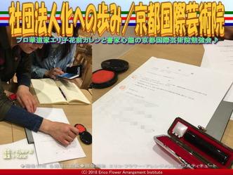 社団法人化への歩み(6)/京都国際芸術院画像02▼画像クリックで640x480pxlsに拡大@エリ子花前カレン
