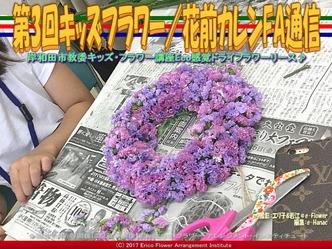 第3回キッズフラワー(4)/花前カレンFA通信画像02