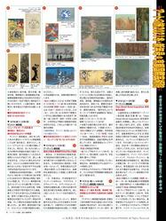 アートの旅2021冬・新年号(7)@京都国際芸術院画像01 ▼画像クリックで960x1280pxlsに拡大@北洞院エリ子花前カレン