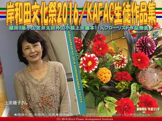 KAFAC上田順子/花前カレン生徒作品集画像01