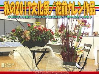 秋の2017文化祭(3)/花前カレン作品画像02 ▼画像クリックで640x480pxlsに拡大@エリ子花前カレン