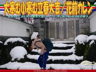 大寒む小寒む立春大吉(2)/花前カレン画像01 ▼画像クリックで640x480pxlsに拡大@エリ子花前カレン