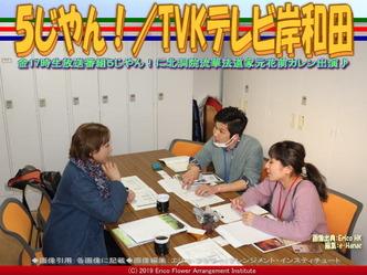 5じやん!(4)/TVKテレビ岸和田画像02 ▼画像クリックで640x480pxlsに拡大@エリ子花前カレン