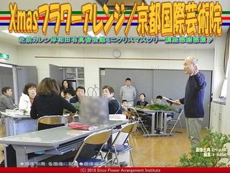 Xmasフラワーアレンジ/京都国際芸術院画像01 ▼画像クリックで640x480pxlsに拡大@エリ子花前カレン