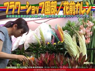 フラワーショップ園部(4)/花前カレン画像01