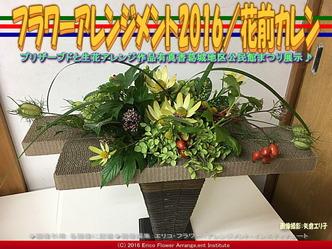 フラワーアレンジ準備編/葛城地区公民館まつり2016画像01