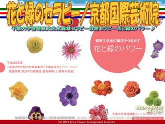 花と緑のセラピー/京都国際芸術院画像01 ▼画像クリックで640x480pxlsに拡大@エリ子花前カレン