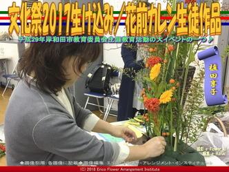 文化祭2017生け込み(11)/植田享子画像02 ▼画像クリックで640x480pxlsに拡大@エリ子花前カレン