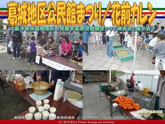 葛城地区公民館まつり(2)/花前カレン画像02