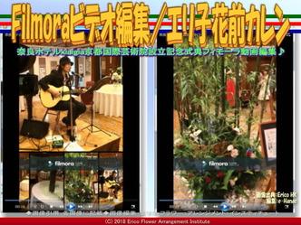 Filmoraビデオ編集(7)/エリ子花前カレン画像02 ▼画像クリックで640x480pxlsに拡大@エリ子花前カレン