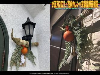 お正月2021/花前カレン(3)@京都国際芸術院画像02 ▼画像クリックで1280x960pxlsに拡大@北洞院エリ子花前カレン