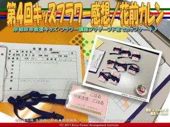 第4回キッズフラワー感想/花前カレン画像01
