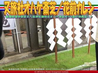 又旅社オハケ斎芝(8)/花前カレン画像01 ▼画像クリックで640x480pxlsに拡大@エリ子花前カレン