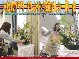 入社式フラワーアレンジ(9)/花前カレン一期一会画像02