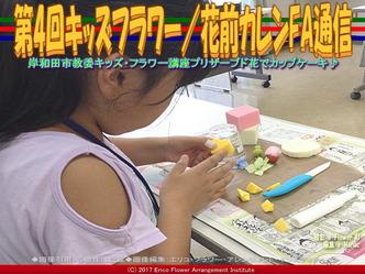 第4回キッズフラワー(3)/花前カレンFA通信画像02