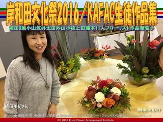 KAFAC植田美紀/花前カレン生徒作品集画像01