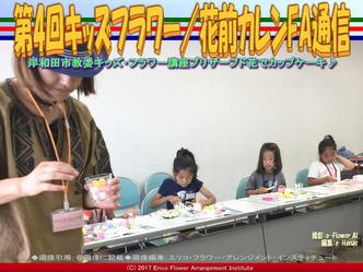 第4回キッズフラワー(5)/花前カレンFA通信画像02