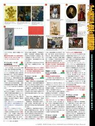 アートの旅2021冬・新年号(5)@京都国際芸術院画像01 ▼画像クリックで960x1280pxlsに拡大@北洞院エリ子花前カレン