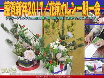 謹賀新年2017/花前カレン一期一会画像01