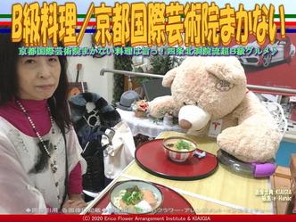 B級料理/京都国際芸術院まかない画像01 ▼画像クリックで640x480pxlsに拡大@北洞院エリ子花前カレン